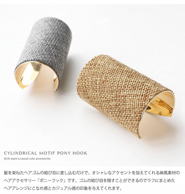 筒形 麻風 デザイン ポニーフック