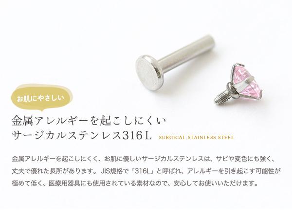 医療用ステンレス 立爪ボディピアス 16G 14G 18G