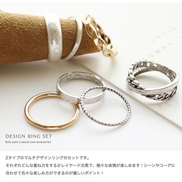 リング 指輪 セットリング 2タイプ ゴールド シルバー 幅広 チェーン 華奢 重ねづけ 重ね着け 重ね付け シンプル デイリー カジュアル  30代 40代 50代 ブランド ジュエルボックス jewelvox