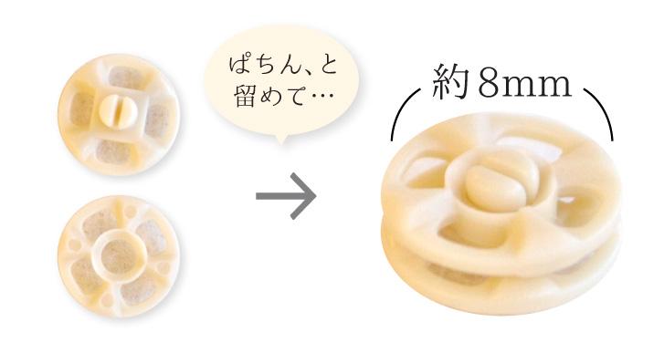プラスチックホック [ スナップボタン16個 / 8mm ] ハンドメイド 布ナプキン 手縫い用 工具不要