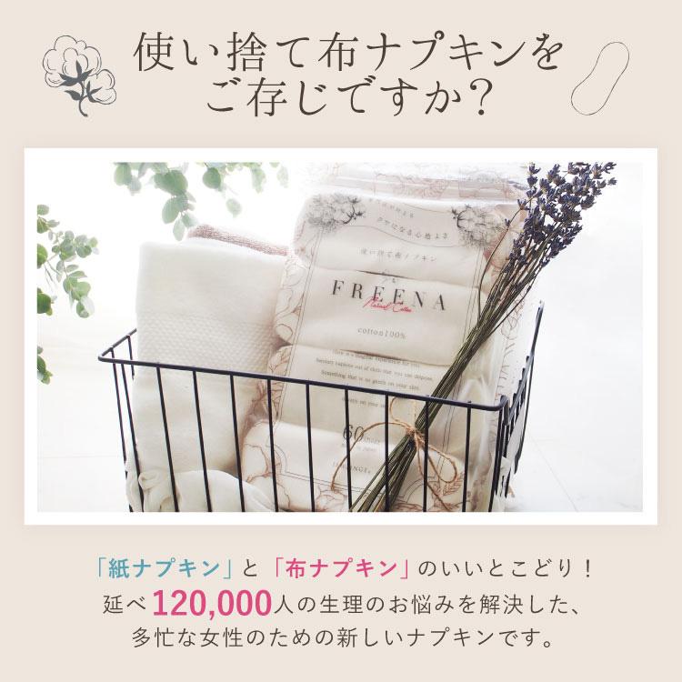 使い捨て布ナプキン フリーナ 60枚入 [ テープなし/綿100% ]FREENA 生理用品  (日本製)ラッピング対応不可