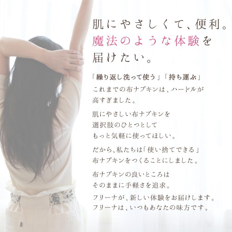 使い捨て布ナプキン フリーナ 12枚入 [ テープ付き/綿100% ]FREENA 生理用品  (日本製)