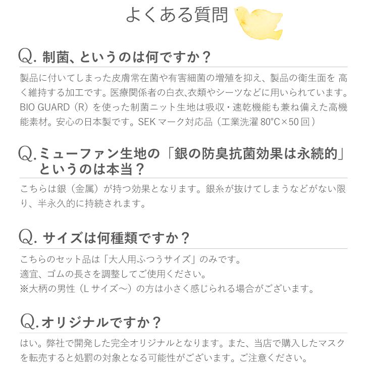洗える制菌布マスク 3枚セット [ 安心の三層構造/SEKマーク / 12.5cm×10cm / 大人用ふつう]  (日本製)メール便送料無料