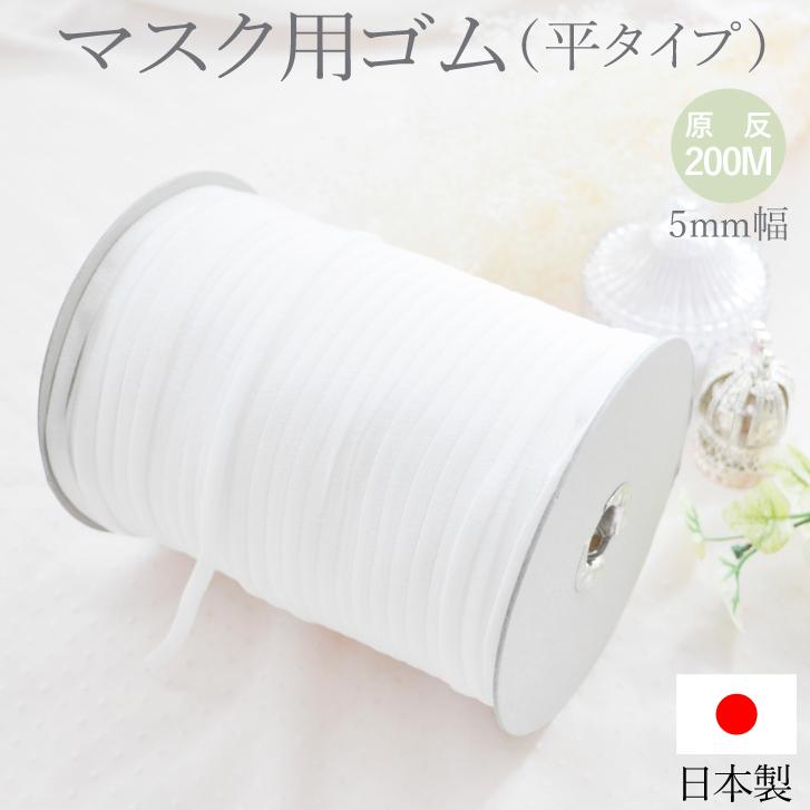 マスク用 平ゴム 5mm巾 オフホワイト 1ロール200m巻 プロ 業務用 日本製 マスクゴム 痛くない ソフト 平テープ やわらか 布マスク 大人 子供 手作り ハンドメイド ジュランジェ 商用利用可
