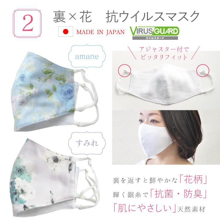 母の日ギフトに 新エチケットセット  [ 抗ウイルスマスクホルダー/制菌布マスク/ マスク用無添加せっけん付き] ギフトにおすすめ  (日本製) ラッピング無料 メール便送料無料