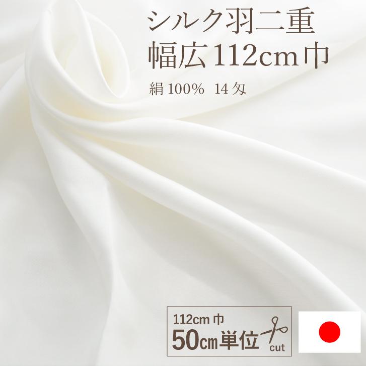 シルク羽二重 14匁 生地 [ 生地巾約112cm/約50cm単位 / 白 / シルク100%  ] マスクの布地が12枚取れる 肌に優しい 手作り ハンドメイド (日本製)商用利用可