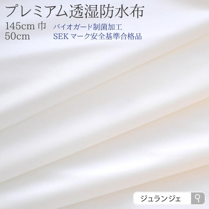 プレミアム透湿防水布 [生地巾145cm/約50cm単位/消臭 制菌加工/SEKマーク]手作り ハンドメイド 布ナプキン ベビー小物 介護 (日本製)商用利用可