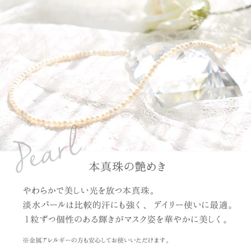 3WAY本真珠マスクストラップ&ネックレス 眼鏡パーツ付き [ 真珠/淡水パール/天然石/ 全長約53cm /パールの大きさ約4mm / 約17g ] タイ製(JEWLINGE企画)