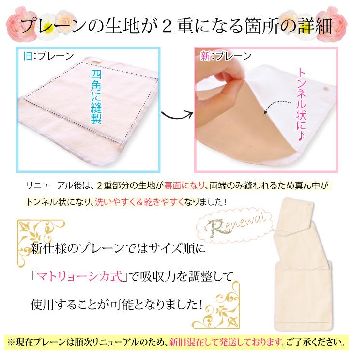 布ナプキン プレーン Mサイズ 生成り 3枚セット [ ハンカチタイプ布ナプキン/昼用 / 24cm ] 普通の日 ネル生地/消臭タグ付き (日本製)