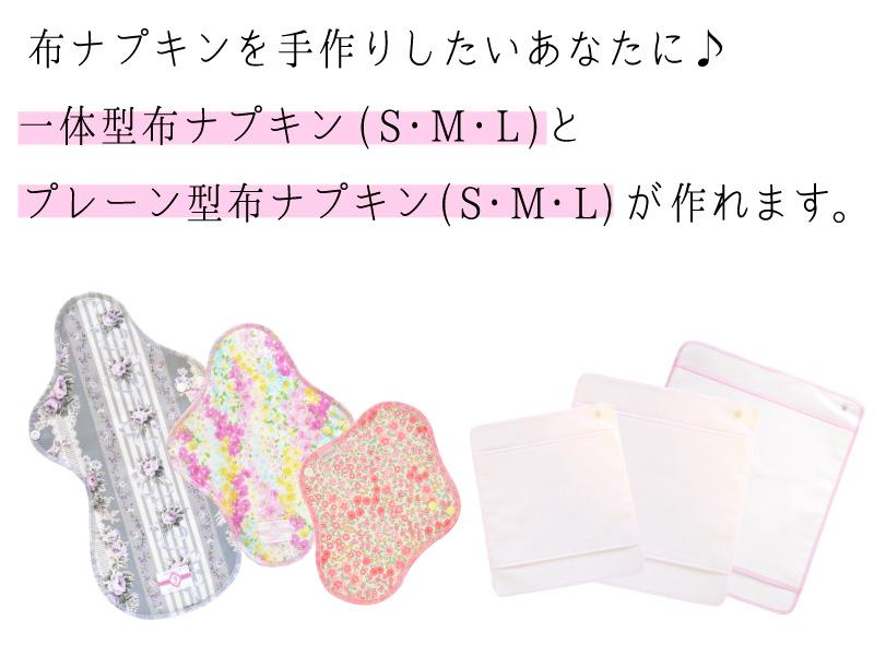 JEWLINGE ジュランジェ布ナプキン型紙 [一体型/プレーンから選べる] 布ナプキン手作り型紙 布ナプキン手作り用素材 ハンドメイド 商用利用可