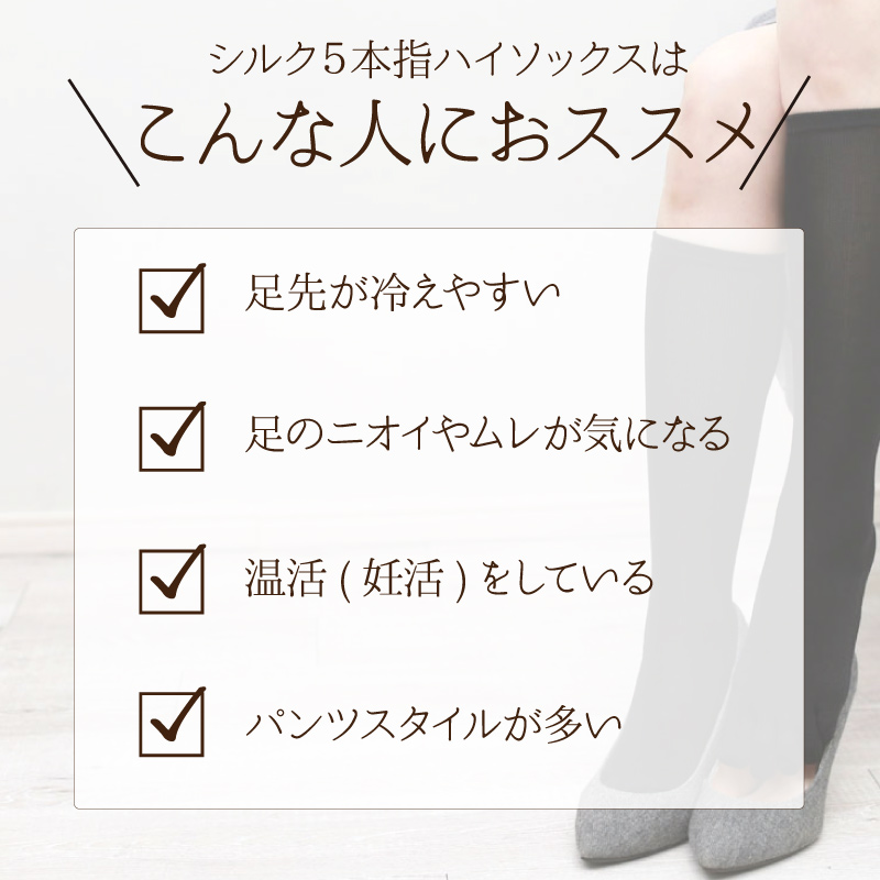 絹 五本指ハイソックス レディース 婦人用 靴下 かかと付き 冷え取り 冷え対策 温活 妊活 冷え取り健康法 重ね履き 温かい 保湿 肌に優しい 敏感肌 蒸れにくい 吸汗 パンツスタイルにも◎ 22~24.5cm ブラック ネイビー ジュランジェ