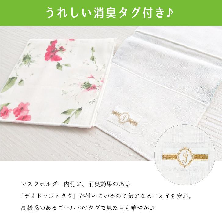 抗ウイルスマスクホルダー[ 抗ウイルス加工/ポケット付き/綿100% ]マスクケース ハンカチ 抗菌 防臭(日本製)