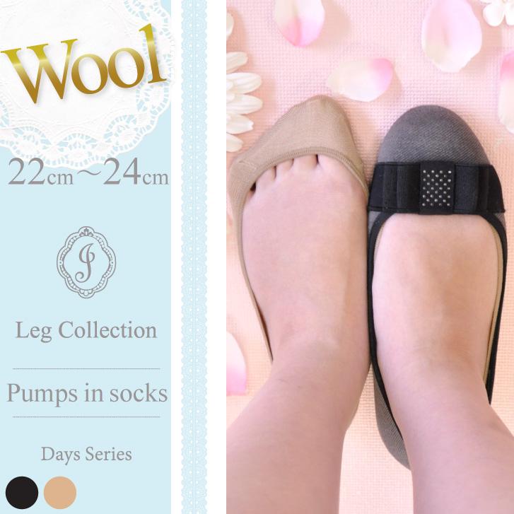 ウールパンプスインソックス 1足[女性用 靴下 /先丸/メリノエクストラファインウール使用/ベージュ/黒]極浅 (日本製)