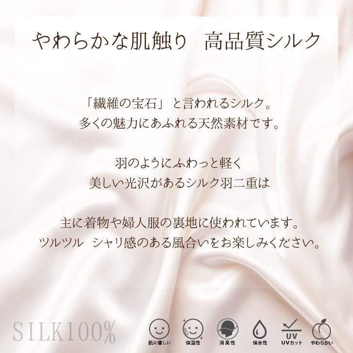 シルク 生地 日本製 [ 羽二重 14匁 112cm巾×50cm単位 ] 絹100% 広幅 洗える ベージュ ブラック 2色 マスクの布地が12枚取れる 肌に優しい マスク 手作り ハンドメイド 枕カバー ナイトキャップ ヘアキャップ ボディタオル 女性用 大人用 はぎれ 端切れ ジュランジェ