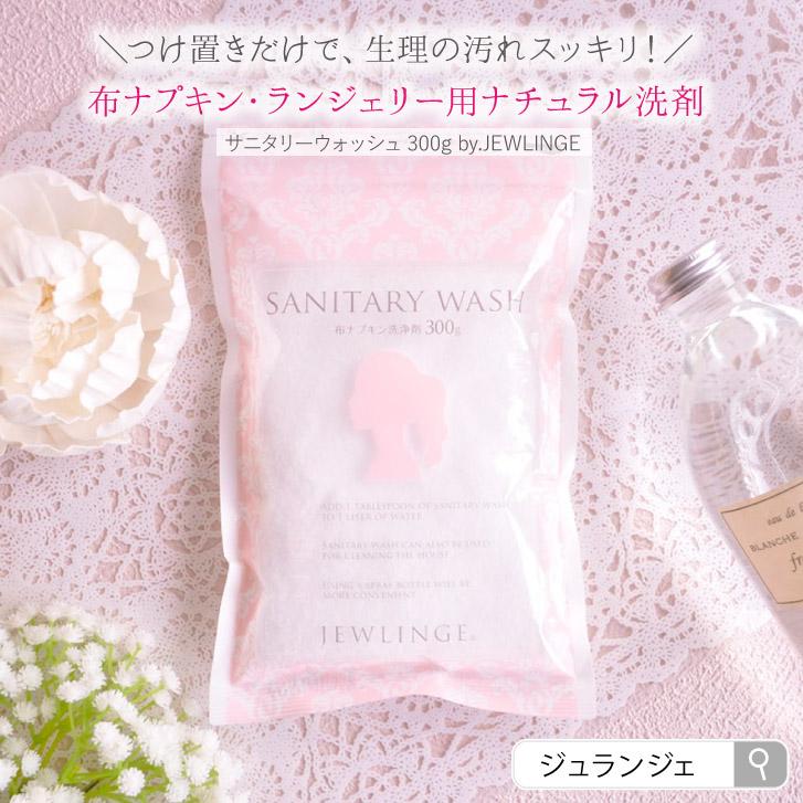 布ナプキン洗濯洗剤 サニタリーウォッシュ(セスキ炭酸ソーダ)300g 洗濯 掃除 ショーツの血液汚れに