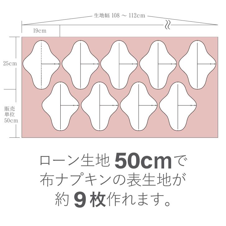 コットン100% 生地 日本製 [ マスターローン 108~112cm巾×50cm単位 ]  手作り資材 手芸 ハンドメイド ジュランジェ 日本製