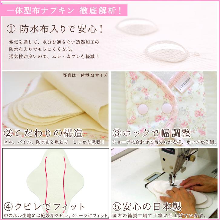 布ナプキン 一体型 Mサイズ 生成り 1枚 [ 防水布入り布ナプキン/昼用 / 24.5cm ] 普通の日 ネル生地/消臭タグ付き (日本製)