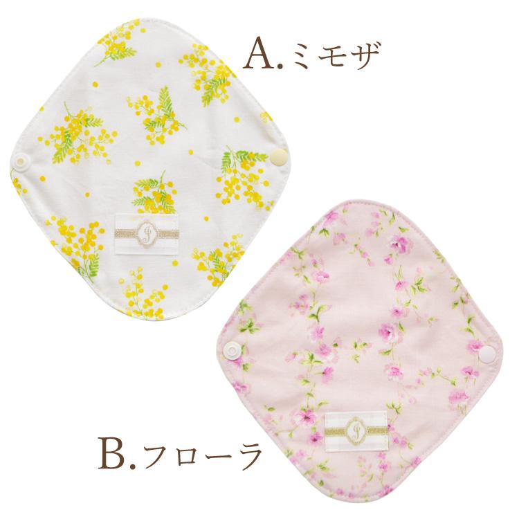 布ナプキン [初回限定]オーガニックおりものライナー 1枚 [お一人様4枚まで/おりもの用 / 15.5cm ] 肌面オーガニックコットン100% / 消臭タグ付き (日本製)