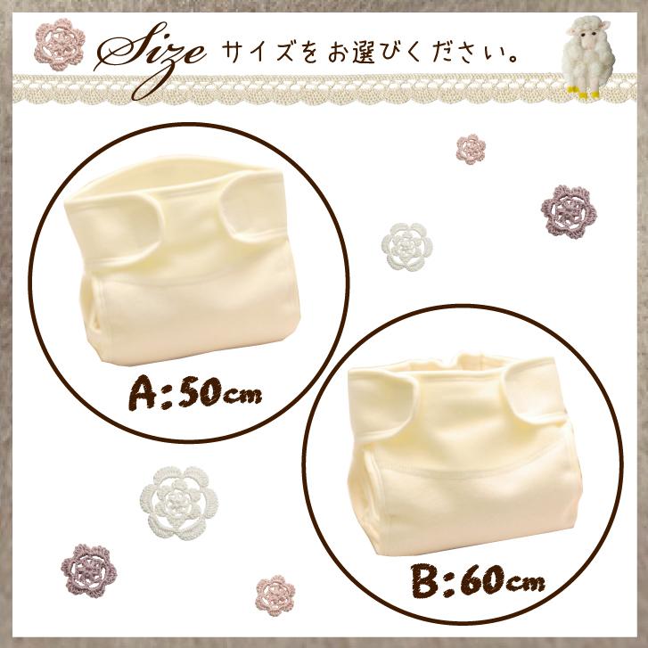 ニシキ ウールネル 布おむつカバー[ サイズ50・60 外ベルト ウール100%(ニューラムウール)]日本製