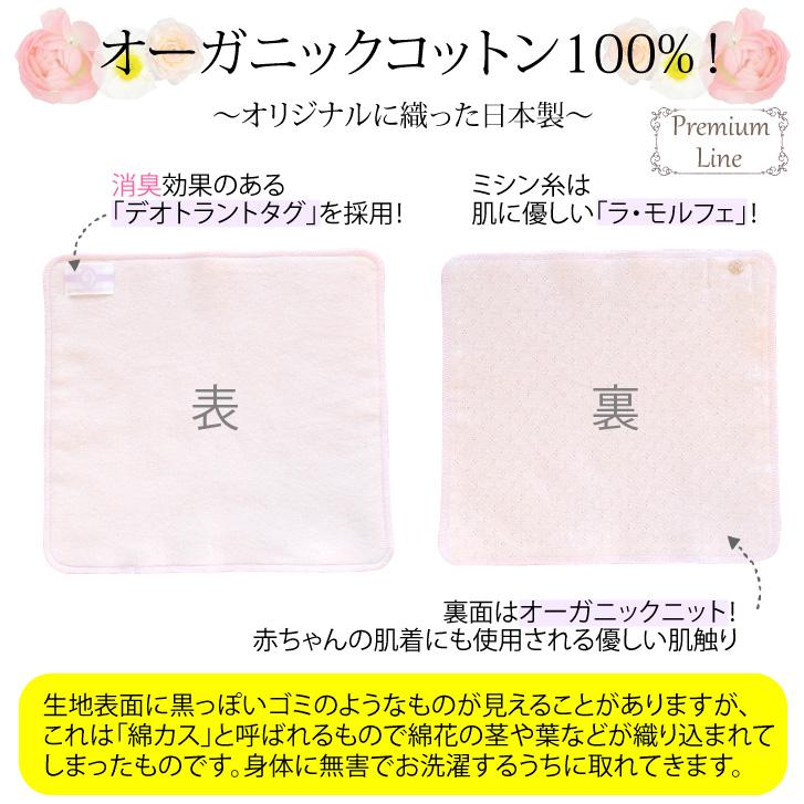 布ナプキンオーガニック【プレミアム】ニットプレーン(20.5cm)敏感肌に 生成り 少ない日 肌にやさしいオーガニックニット ハンカチタイプ 日本製