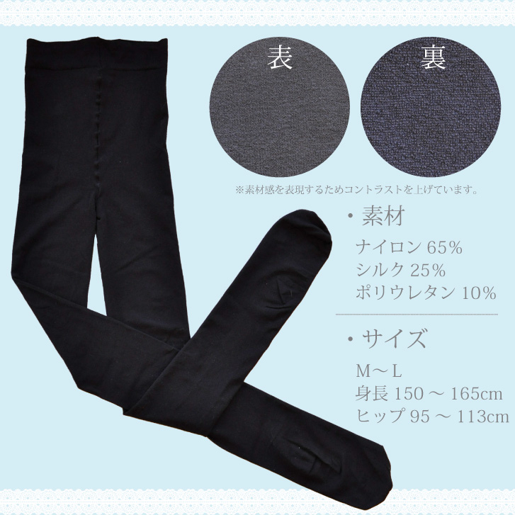 しっとりシルクタイツ [  女性用/90デニール / ブラック (黒) ] 厚手 キレイめ冷えとりスタイル (日本製)