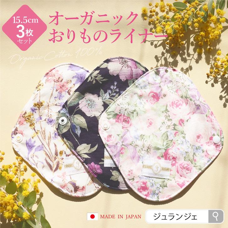 布ナプキン オーガニックおりものライナー 3枚セット 柄指定 [おりもの用 / 15.5cm ] 肌面オーガニックコットン100% / 消臭タグ付き (日本製)メール便送料無料