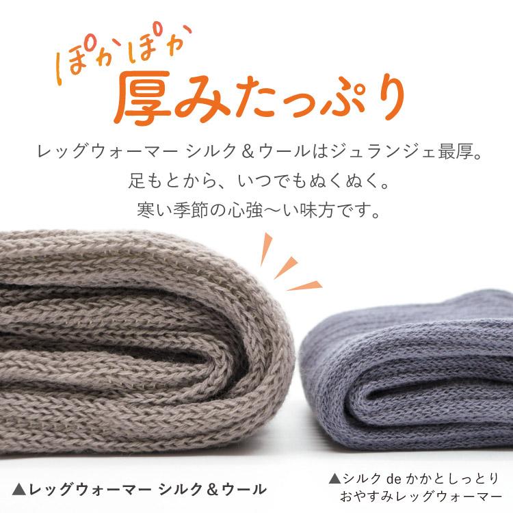 レッグウォーマー シルク&ウール [ 内側シルク 外側ウール / 長さ約46cm ] レディースサイズ 冷えとり (日本製)
