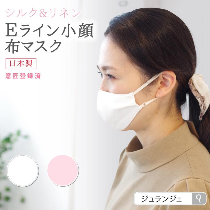 絹肌衣 小顔Eライン布マスク 1枚 [ Sサイズ/Mサイズ / 大人用小さめ] シルク/リネン (日本製)