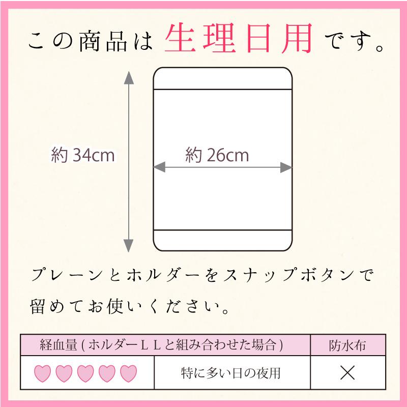 布ナプキン プレーン LLサイズ 1枚 生成り [ ハンカチタイプ布ナプキン/夜用 / 34cm ] 特に多い日 ネル生地/消臭タグ付き (日本製)