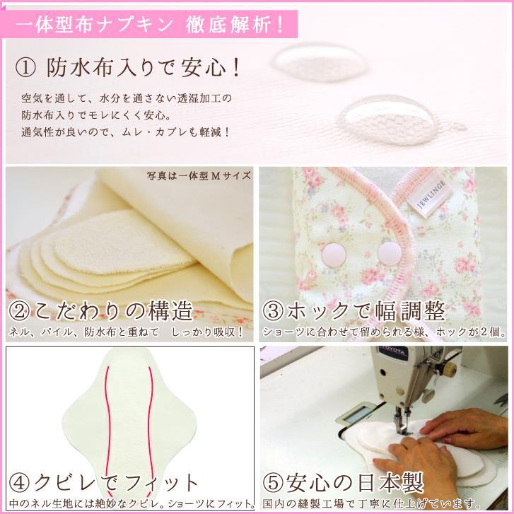 布ナプキン 一体型 Lサイズ 2枚セット 生成り [ 防水布入り布ナプキン/夜用 / 33cm ] 多い日 ネル生地/消臭タグ付き (日本製)メール便送料無料