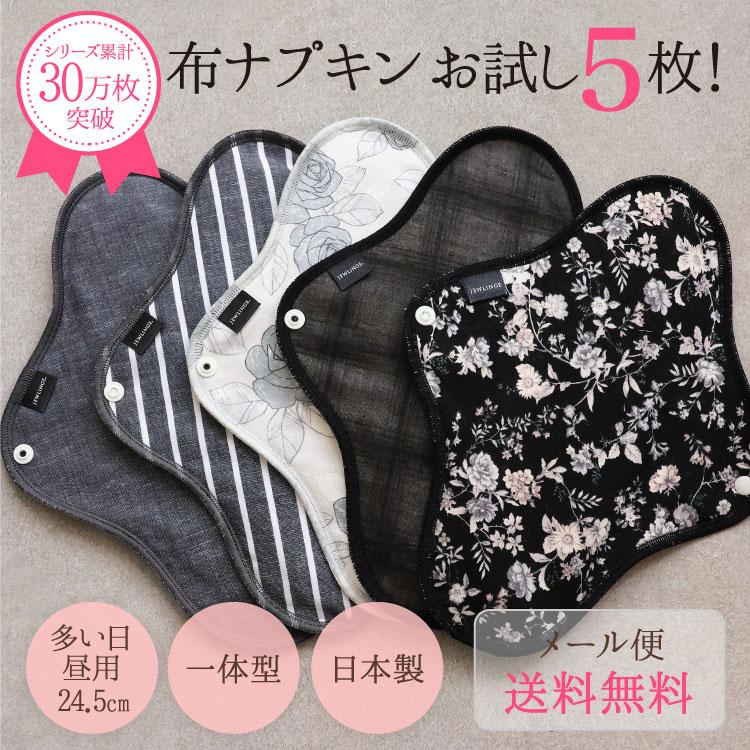 布ナプキン お試し一体型 Mサイズ 生成り 5枚セット [ 防水布入り布ナプキン/昼用 / 24.5cm ] 普通の日 ネル生地 (日本製)メール便送料無料