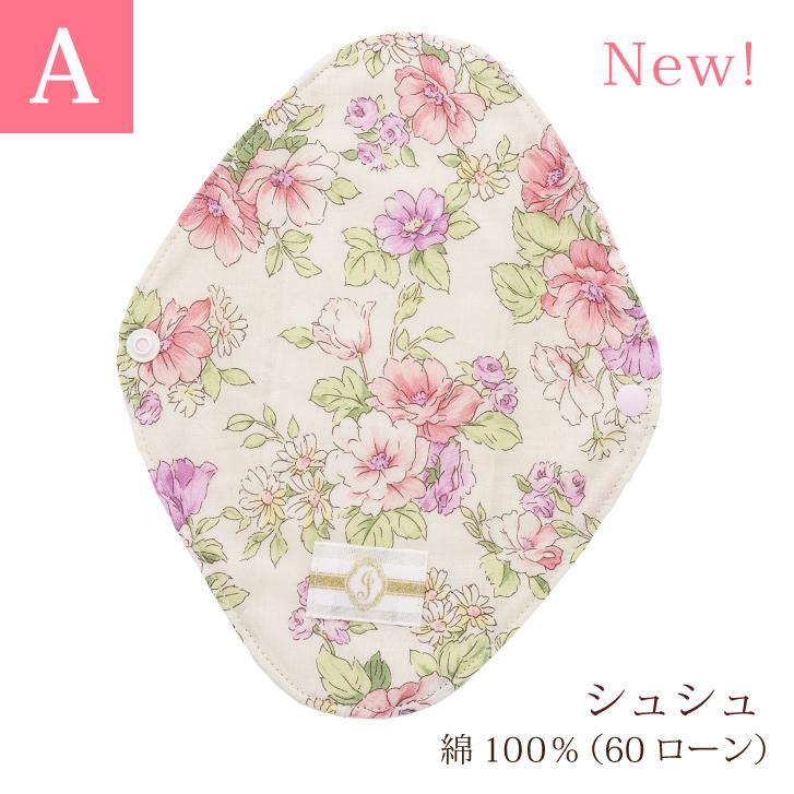 布ナプキン おりものライナープラス 1枚 [おりもの用 / 19cm ] 肌面オーガニックコットン100% / 消臭タグ付き (日本製)