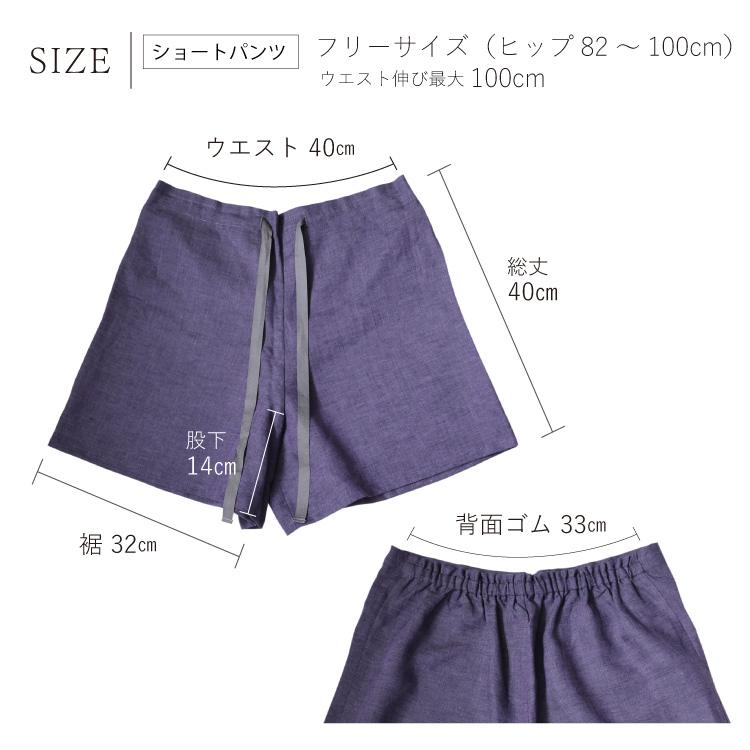 リネンショートパンツ [ 女性用 ルームウェア/リネン100% /フリーサイズ(ウエストゴムなし)] 麻/パジャマ/ナイトウェア(日本製)