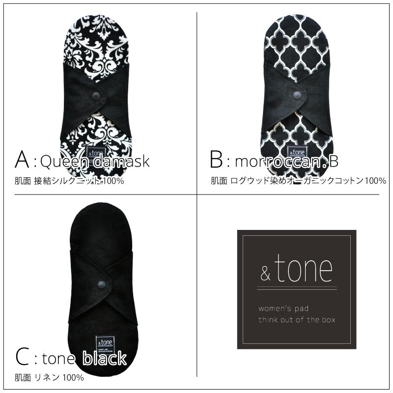 &tone 布ナプキン 布おりものライナー ブラックシリーズ 1枚 [おりもの用 / 19cm / シルク&コットン/オーガニックコットン/リネン] 麻わた (日本製) JEWLINGE