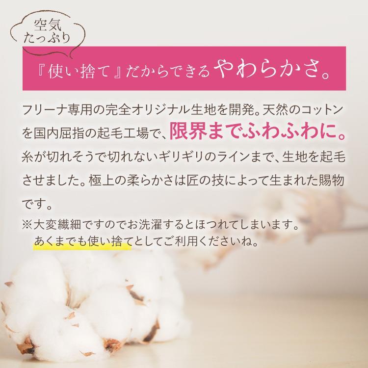 使い捨て布ナプキン フリーナ まとめ買いセット [ テープ付き / テープなし / 綿100% ]FREENA 生理用品 (日本製)宅配便送料無料