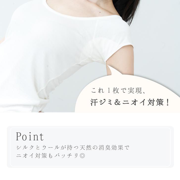 美シルエット汗取りシャツ  [ 女性用 インナー/シルクウール(ウール60% シルク40%)/ M / L ] シルクウール/消臭/レディース/保温/吸汗/冷えとり (日本製)