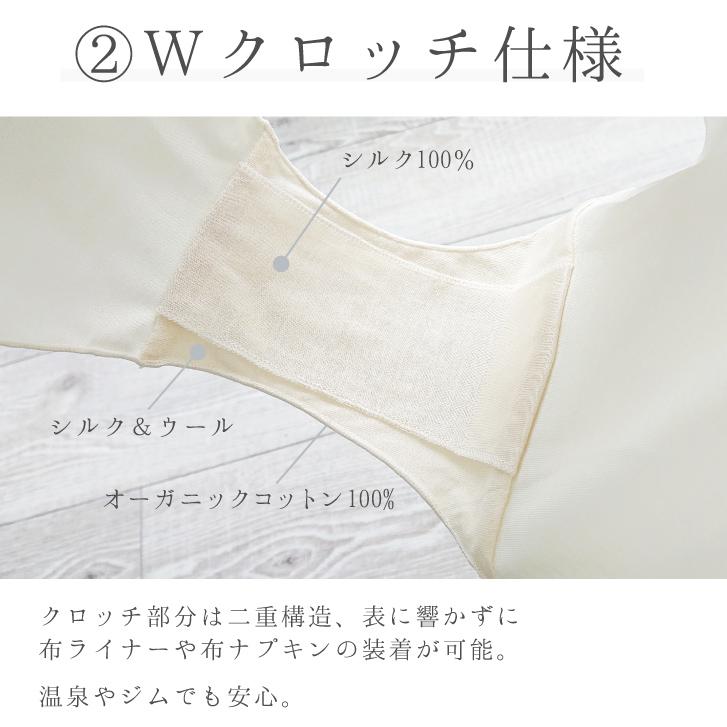 おしりすっぽり温活ショーツ [ 女性用 ショーツ / シルクウール(ウール60% シルク40%)/ M /  L ] ダブルクロッチ ふんどしパンツ 下着 レディース 冷えとり (日本製)