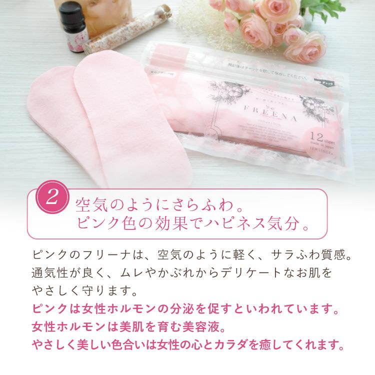 使い捨て布ナプキン フリーナ 12枚入 [ エアリーピンク/テープ付き/綿100% ]FREENA 生理用品  (日本製)