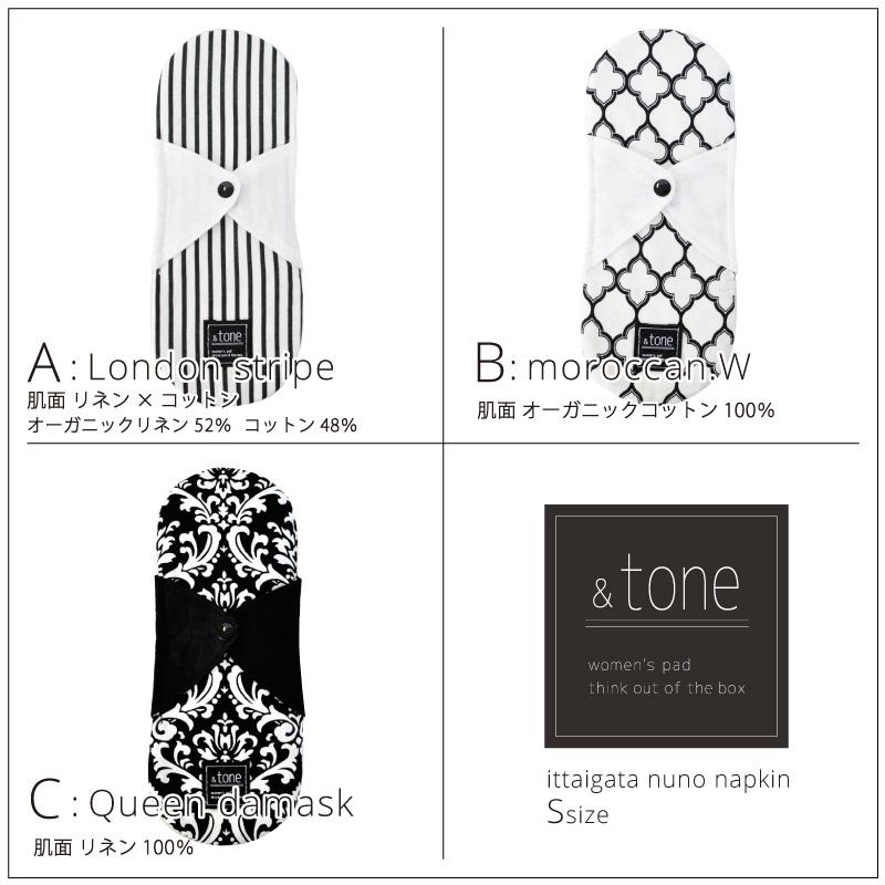 &tone 布ナプキン 一体型 Sサイズ 1枚 [防水布入り/布ナプキン / 20cm / オーガニックリネン×コットン/オーガニックコットン/リネン] 麻わた (日本製) JEWLINGE