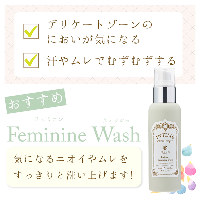 アンティーム フェミニンウォッシュ [ 120ml /デリケートゾーン専用リキッドソープ ]INTIME Feminine Wash