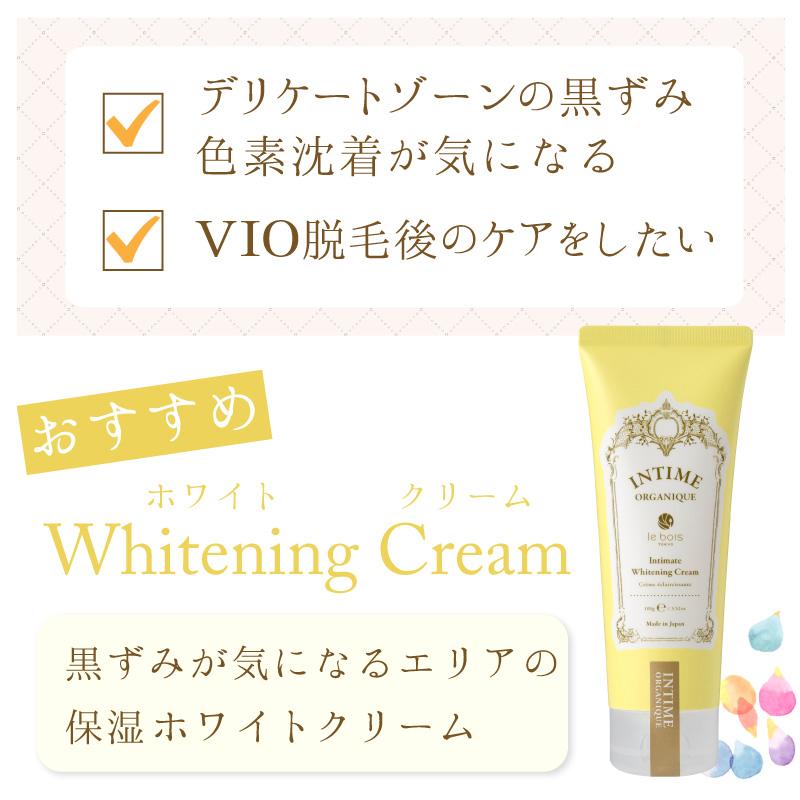 アンティーム ホワイトクリーム [ 100g /デリケートゾーン向け保湿&美白クリーム ]INTIME Whitening Cream