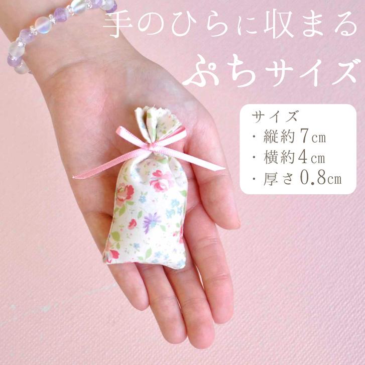 復興応援(^^)/気仙沼のお母さん達が手作り☆<BR>ラベンダー香り袋(ポプリ・サシェ)ハーブ<BR>ジュランジェの布ナプキンとお揃いの柄です。<BR>※ラッピング1個につき30円(税込)