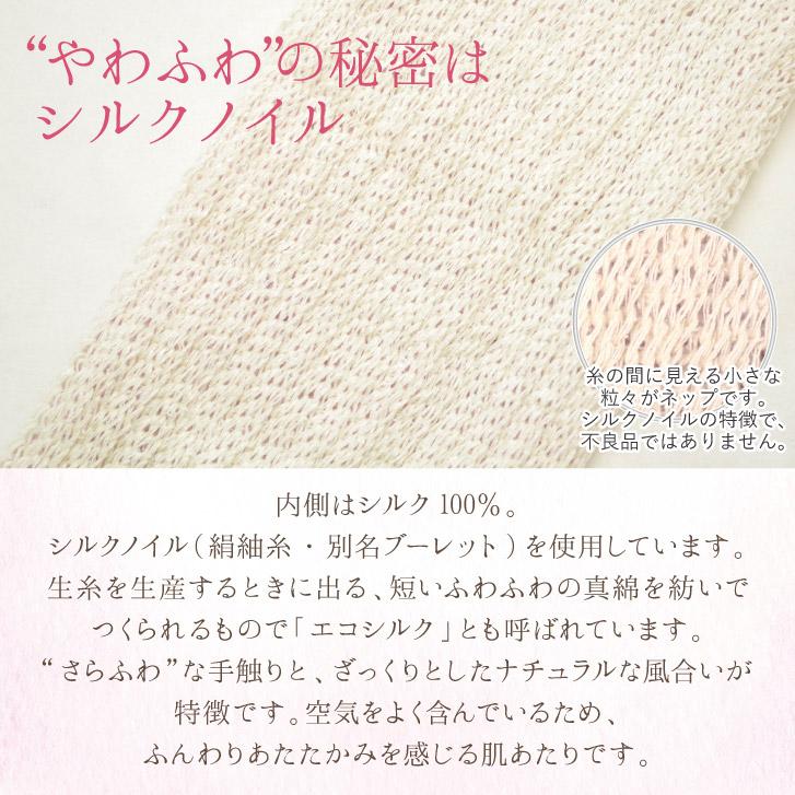 母の日ギフトに シルクでカラダいたわりセット [ シルク腹巻/レッグウォーマー シルク&コットン / 薄型パンティライナー ] ギフトにおすすめ 肌面シルク / 絹 (日本製) ラッピング無料 メール便送料無料