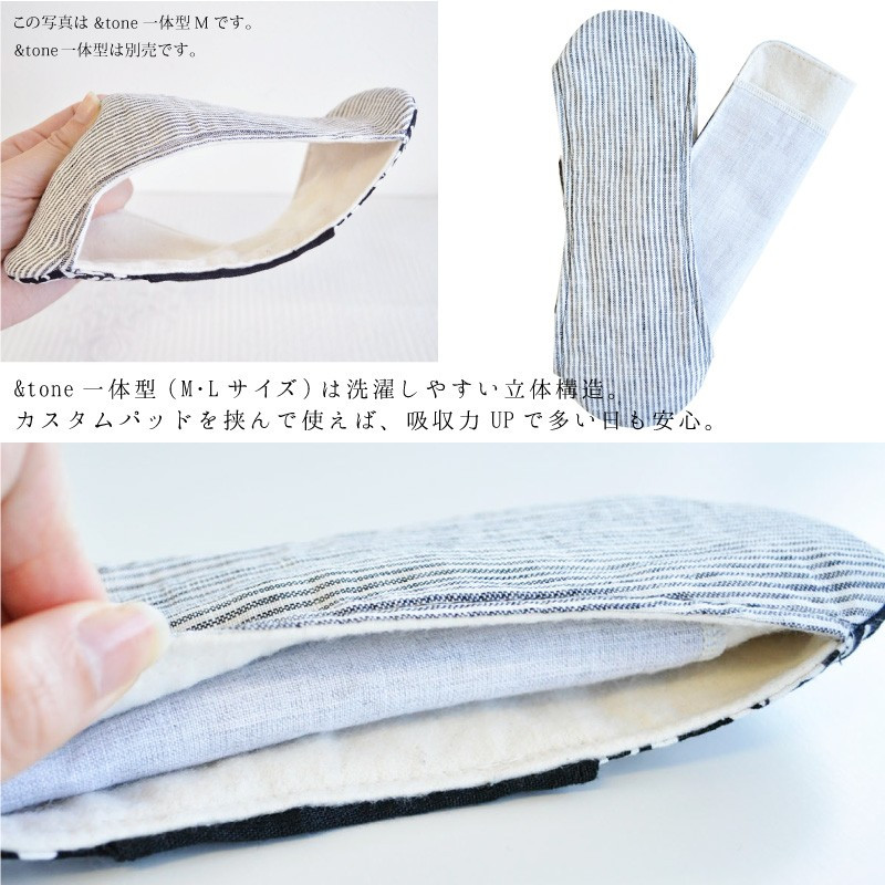&tone 布ナプキン カスタムパッド1枚 [ ハンカチタイプ布ナプキン/ 19cm / オーガニックリネン/オーガニックコットン/リバーシブル] 吸収体 プレーン (日本製)