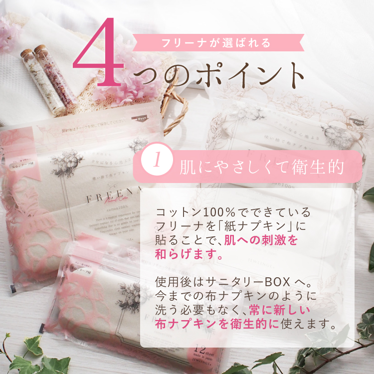 使い捨て布ナプキン(テープ付き)32枚入 【FREENA フリーナ】コットン100% 日本製 生理用品 JEWLINGE