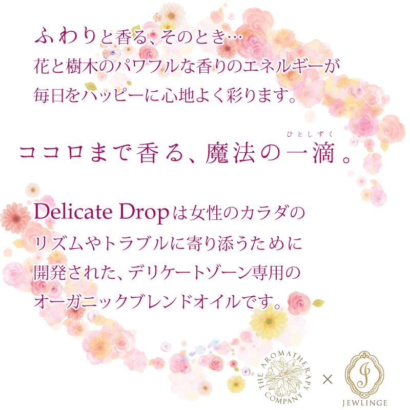 JEWLINGE デリケートロップ [ 5ml / オーガニック100% ] 精油 デリケートゾーン専用アロマブレンドオイル Delicate drop