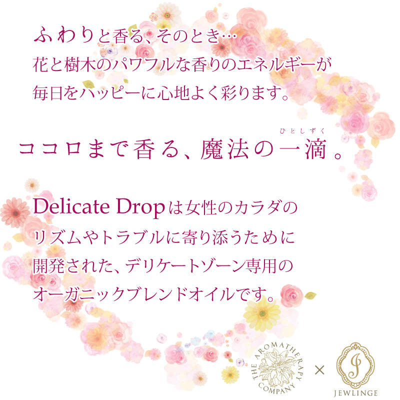 JEWLINGE デリケートドロップ [ 5ml / オーガニック100% ] 精油 デリケートゾーン専用アロマブレンドオイル Delicate drop