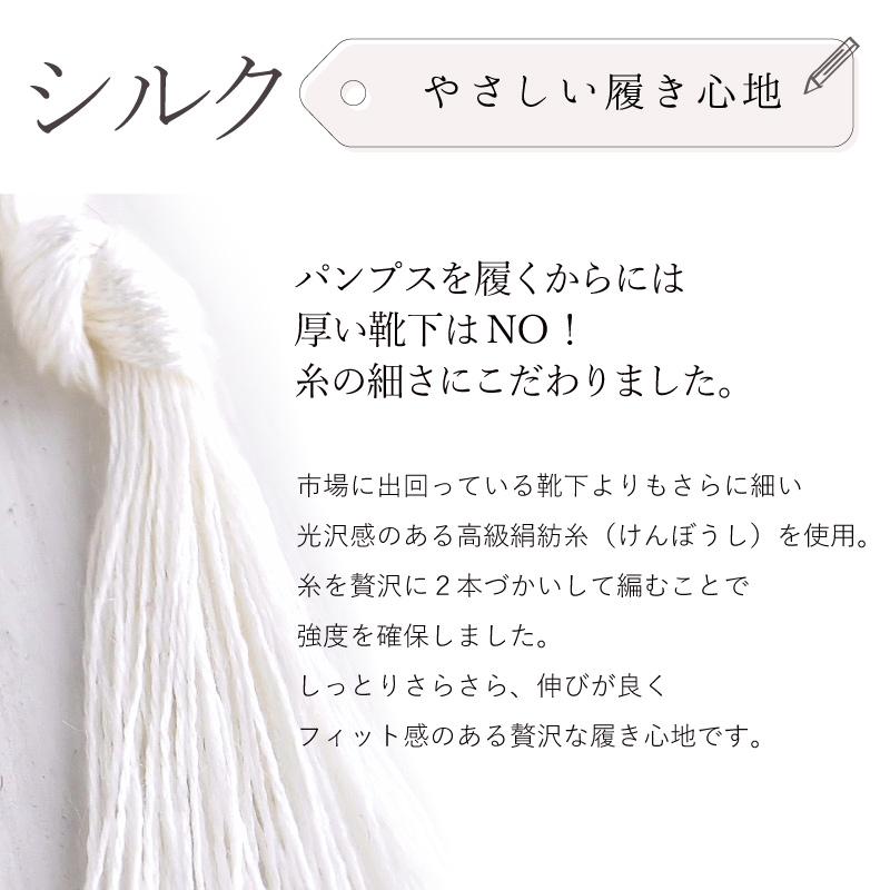 シルク パンプスインソックス [女性用 靴下 /五本指/絹80%/ベージュ/黒]極浅 (日本製)