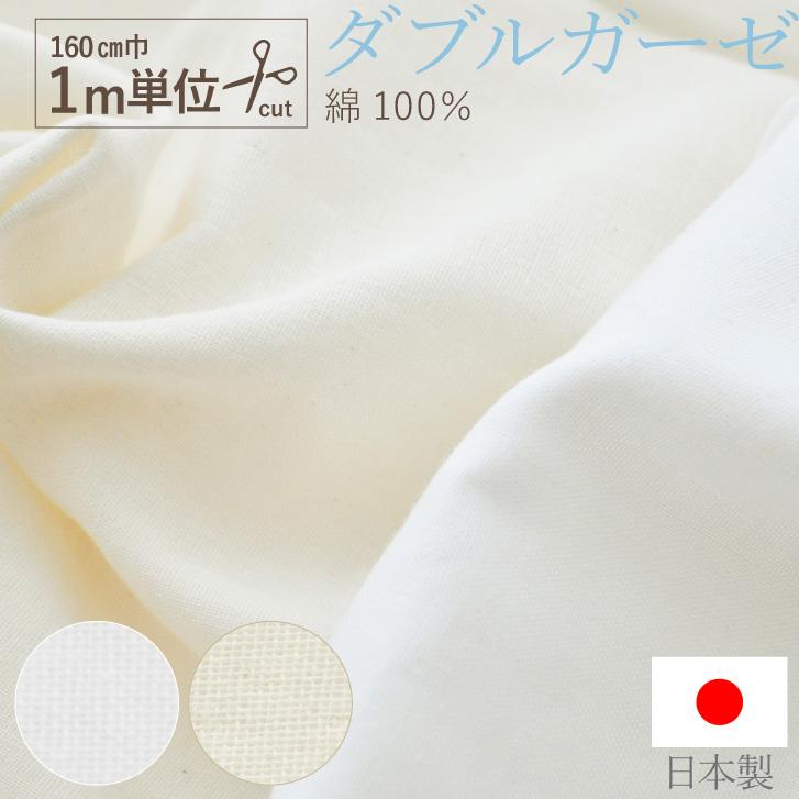 ダブルガーゼ  [ 生地巾160cm/約1m単位/白/無地] 広幅 Wガーゼ 綿100% 手作りマスク 材料 (日本製) 商用利用可