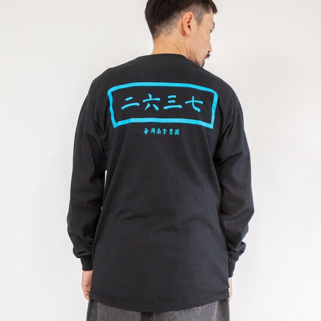 週刊サウナボーイ WEEKLY SAUNA BOY 中華風ロングスリーブTシャツ 長袖 ロンT メンズ 二六三七